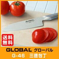 グローバル三徳包丁G−46【木村屋百貨店】