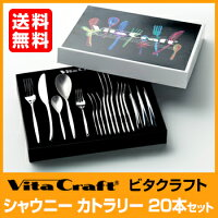 ★送料無料★ビタクラフトVitaCraftカトラリー4本組20本セット【No.9770】