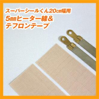 供超級市場封條20cm寬度使用的5mm消耗品5mm加熱器線&聚四氟乙烯帶子*2