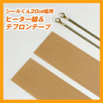 密封-20 釐米的消耗品加熱器電線和鐵氟龍膠帶 × 2