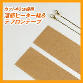 切-40 釐米寬,消耗品熔體剪切加熱線 & 鐵氟龍膠帶 x 2