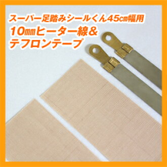 供超級市場原地踏步封條45cm寬度使用的消耗品10mm加熱器線*2,聚四氟乙烯帶子&席