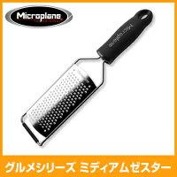 マイクロプレイングルメシリーズミディアムゼスター45000MP-051【ストライプ】
