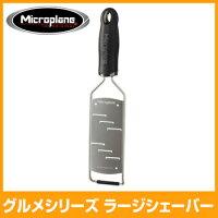 マイクロプレイングルメシリーズラージシェーバー45006MP-054【ストライプ】