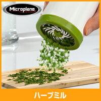 マイクロプレインハーブミル48006MP-300【ストライプ】