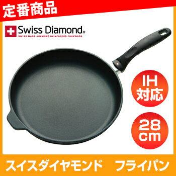 【あす楽】スイスダイヤモンド フライパン 28cm IH 対応商品 SWD6428i 【ストライプ】05P24Oct15
