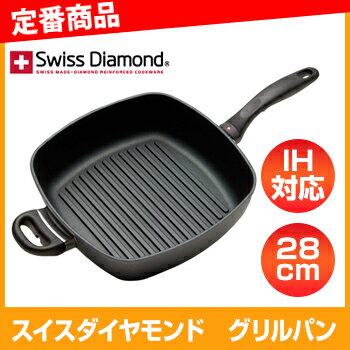 【あす楽】スイスダイヤモンド ディープグリルパン 28cm IH対応商品 SWD6628-1Gi 【ストライプ】 05P24Oct15