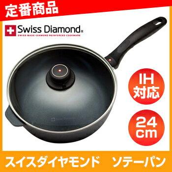 【あす楽】スイスダイヤモンド ソテーパン 24cm IH 対応商品 SWD6724i 【ストライプ】 05P24Oct15