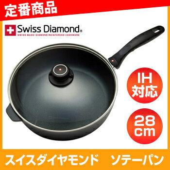 【あす楽】スイスダイヤモンド ソテーパン 28cm IH 対応商品 SWD6728i 【ストライプ】 05P24Oct15