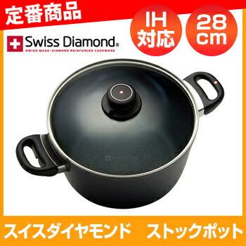 【あす楽】スイスダイヤモンド ストックポット 28cm IH 対応商品 SWD6128I 【ストライプ】 05P24Oct15