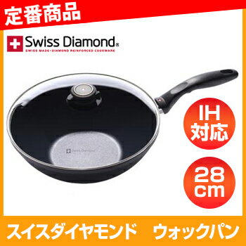 【あす楽】スイスダイヤモンド ウォックパン 28cm IH対応商品 SWD61128i 【ストライプ】 05P24Oct15