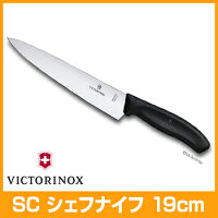 ビクトリノックススイスクラシックシェフナイフ19cmブラック【6.8003.19E】【VICTORINOX】【ストライプ】