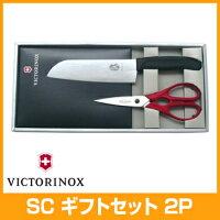 ビクトリノックススイスクラシック・ギフトセット2P【6.9003.2GB】【VICTORINOX】【ストライプ】