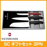 ビクトリノックススイスクラシック・ギフトセット3PN【6.9003.3GBN】【VICTORINOX】【ストライプ】