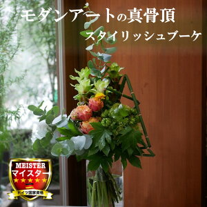 敬老の日 花束 フラワー 花 かわいい 誕生日 お祝 開店祝い プレゼント バラ クルクマ ユーカリ 夏 ブーケ 送料無料