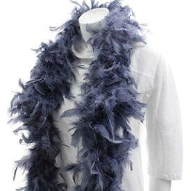 キャンドルマラボー (ダークグレー)豊富な羽根を利用したマラボーとボア!