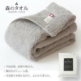 今治タオル 森のタオル 吸水 ボリューム感 公式通販 森の フェイスタオル 抜群の吸水力 今治 13色 日本製 和紙袋入り (1枚まで送料無料) プレゼント ギフト