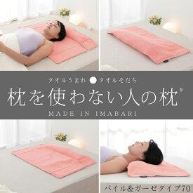 【 限定POINT10倍 送料無料 】低い枕 今治 枕を使わない人の枕 公式通販 パイル & ガーゼ タイプ70 ( W70cm × T47cm タオル地 リバーシブル 枕 ) 日本製