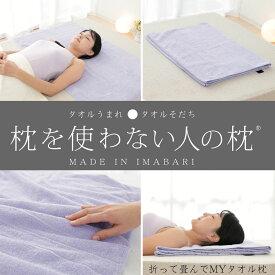 【 限定POINT10倍 送料無料 】低い枕 今治 枕を使わない人の枕 公式通販 折って畳んで MYタオル枕 W60cm × T220cm(フリーサイズ )