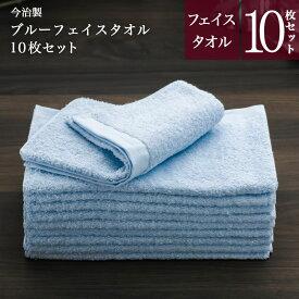 【 公式 】 今治 ブルー フェイス タオル 10枚セット 日本製 まとめ買い バーゲン セット 無地 やわらか 速乾 かわいい おしゃれ ふわふわ フェイスタオルセット 楽天 サプライズデー