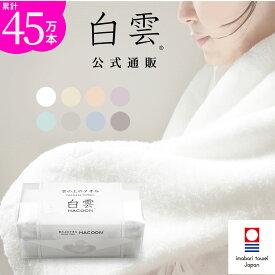 【 今治 タオル 】 白雲 公式通販 8色 雲の上のタオル 白雲バスタオル 箱入れ ギフト バス1枚 日本製 今治 Hacoon Bath Towel いまばりタオル 高級 セット