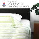 【 公式 】今治 ボーダーパイル シングルガーゼケット 今治タオル パイル & ガーゼ タオルケット 日本製 夏用寝具 肌…