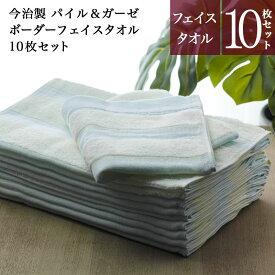 【 公式 】 今治 パイル&ガーゼ ボーダー フェイスタオル 10枚セット (ブルー) 日本製 まとめ買い 今治 バーゲン セット