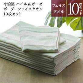 【 公式 】 今治 パイル&ガーゼ ボーダー フェイス タオル 10枚セット (ピンク) 日本製 まとめ買い 今治 バーゲン セット