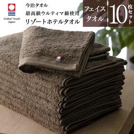 【 まとめ買い フェイスタオル 今治タオル 】リゾート ホテル フェイスタオル 10枚セット (ブラウン) (サンホーキン 綿100% ) Resort Hotel Towel 日本製 今治 ホテルタオル ホテルスタイルタオル ホテルタイプ スタンダード