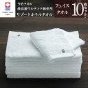 【 まとめ買い 今治タオル 】 リゾート ホテル フェイスタオル10枚セット (ホワイト) (サンホーキン 綿100%)・Resort …