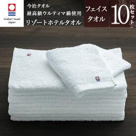 【 まとめ買い 今治タオル 】 リゾート ホテル フェイスタオル10枚セット (ホワイト) (サンホーキン 綿100%)・Resort Hotel Towel 日本製 今治 ホテルタオル ホテルスタイルタオル ホテルタイプ スタンダード
