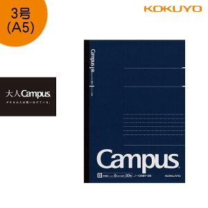 """「3冊以上メール便不可」KOKUYO コクヨ """"大人Campus"""" キャンパスノート ノ-105BT-DB ドット B罫 50枚 A5"""