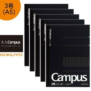 """KOKUYO コクヨ """"大人キャンパス""""ノート 5冊セット ノ-108S5-D 方眼罫80枚 A5 Campus"""