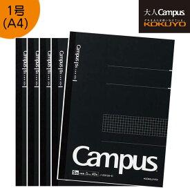 """KOKUYO コクヨ """"大人キャンパス""""ノート 5冊セット ノ-201S5-D 方眼罫40枚 A4 Campus"""