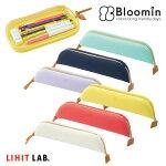 【LIHITLAB】リヒトラブBloominシリコントレーペンケースA-7730