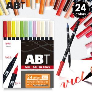 トンボ鉛筆 筆ペン デュアルブラッシュペン ABT 24色セット カラー筆ペン