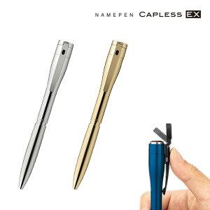 【シヤチハタ】 ネームペン キャップレス エクセレント パラジウム・ゴールドタイプ 【注意】ペン本体のみ 印面は付いていません。