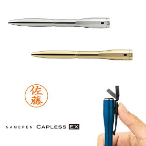 【シヤチハタ】ネームペン キャップレス エクセレント パラジウム・ゴールドタイプ 別注品