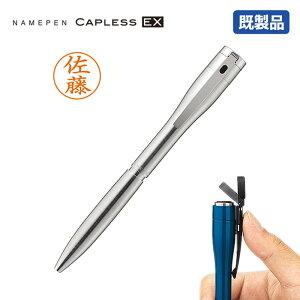 【シャチハタ】ネームペン キャップレス エクセレント シルバー単色 既製品