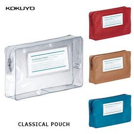 KOKUYO コクヨ ペンケース〈クラシカルポーチ〉 化粧ポーチ