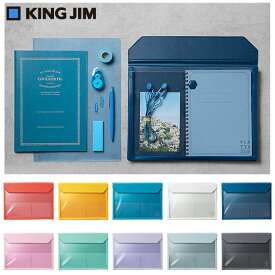 【KING JIM】キングジム フラッティ(A4サイズ) 10色 小物入れ 収納ケース