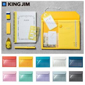 【KING JIM】キングジム フラッティ(A5サイズ) 10色 小物入れ 収納ケース