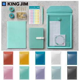 【KING JIM】キングジム フラッティ(A5サイズ タテ型) 10色 小物入れ 収納ケース ポーチ