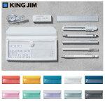 【KINGJIM】キングジムフラッティ(ペンケースサイズ)10色ペンケース