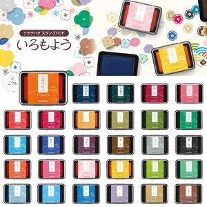 【シヤチハタ】スタンプ台 いろもよう 24色 スタンプパッド はんこ ゴム印 女子文具
