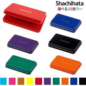 【シヤチハタ】 スタンプ台 中形 選べる10色 HGN-2