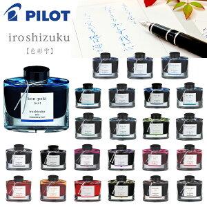 【PILOT】パイロット 色彩雫 万年筆インキ 水性インク ボトルインク 24カラー
