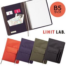 【LIHIT LAB】リヒトラブ SMART FIT カバーノート B5 N-1627 ノートカバー