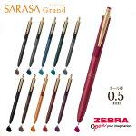 【ZEBRA】SARASAGrandサラサグランド【ジェルボールペン0.5mm】P-JJ56