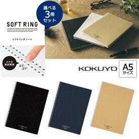 選べる3冊セット【KOKUYO】コクヨ ソフトリング ナチュラル A罫 80枚 A5 ス-SV638A